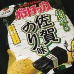 佐賀県のご当地ポテトチップス「佐賀のり味」食べてみたよ。…え、もう売り切れ?