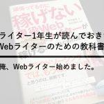 吉見夏実さん著「頑張ってるのに稼げない現役Webライターが毎月20万以上稼げるようになるための強化書」レビュー。Webライター1年生はぜひ読んでおきたい1冊でした。