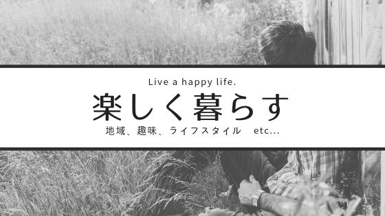 楽しく暮らす