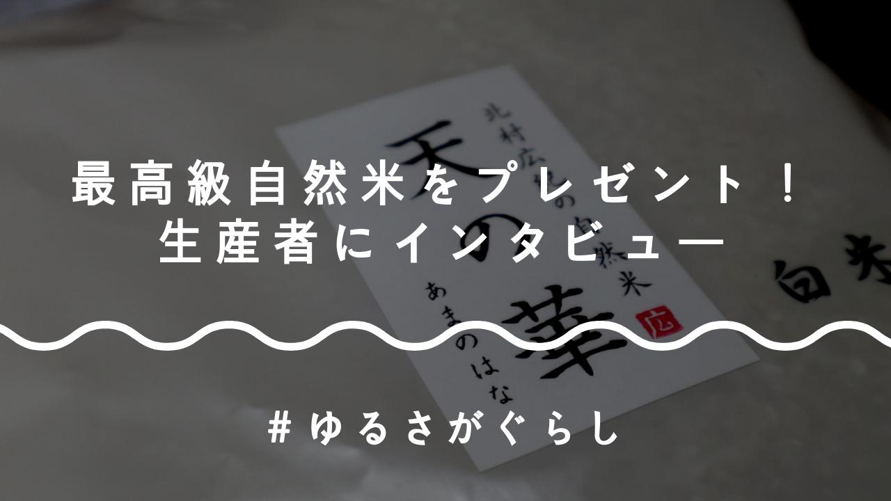 北村さんインタビュー
